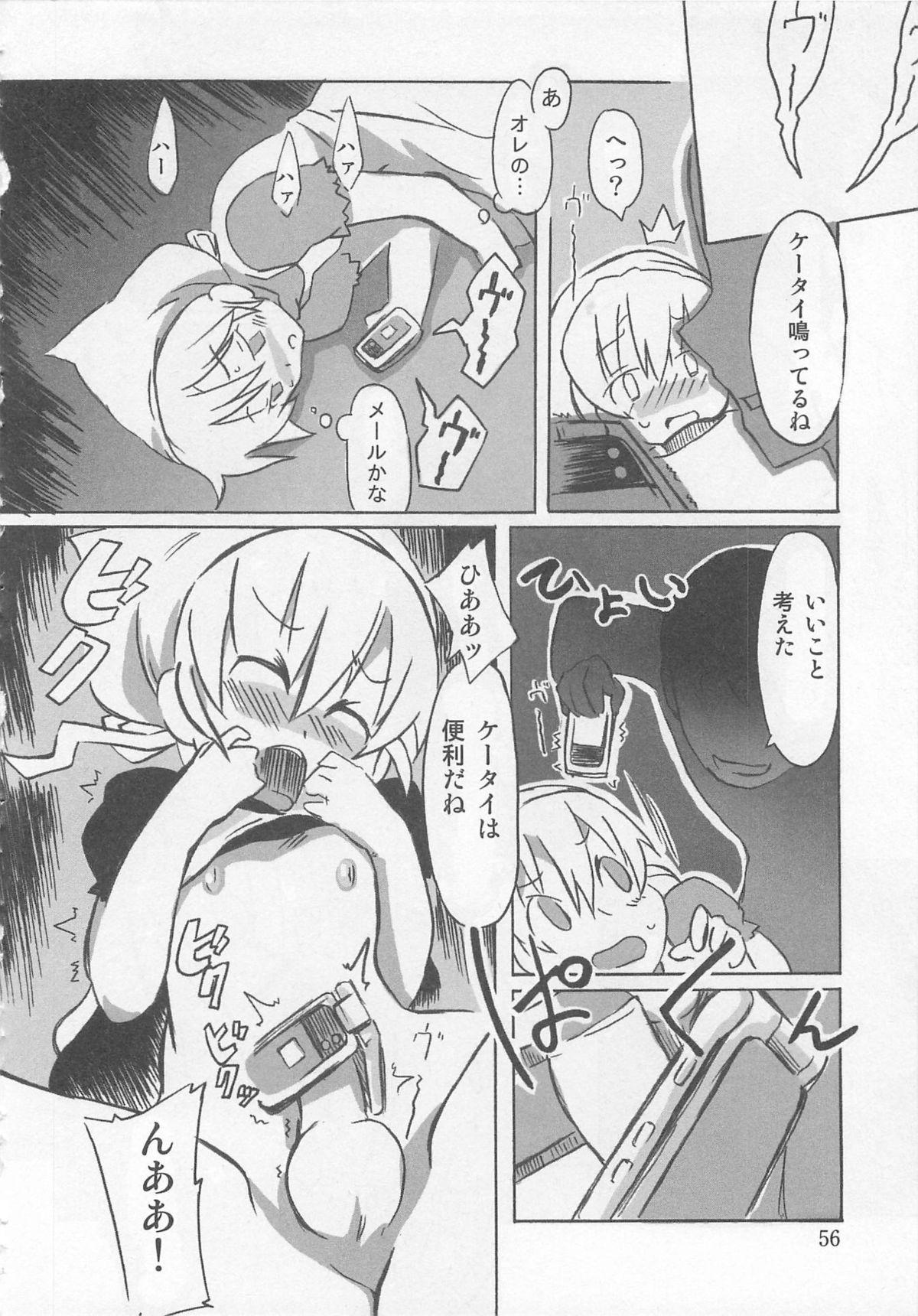 Otokonoko HEAVEN Vol. 02 Dokidoki Chikan Taiken 58