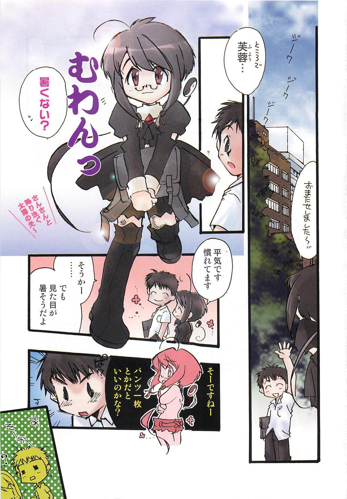 Otokonoko HEAVEN Vol. 02 Dokidoki Chikan Taiken 5