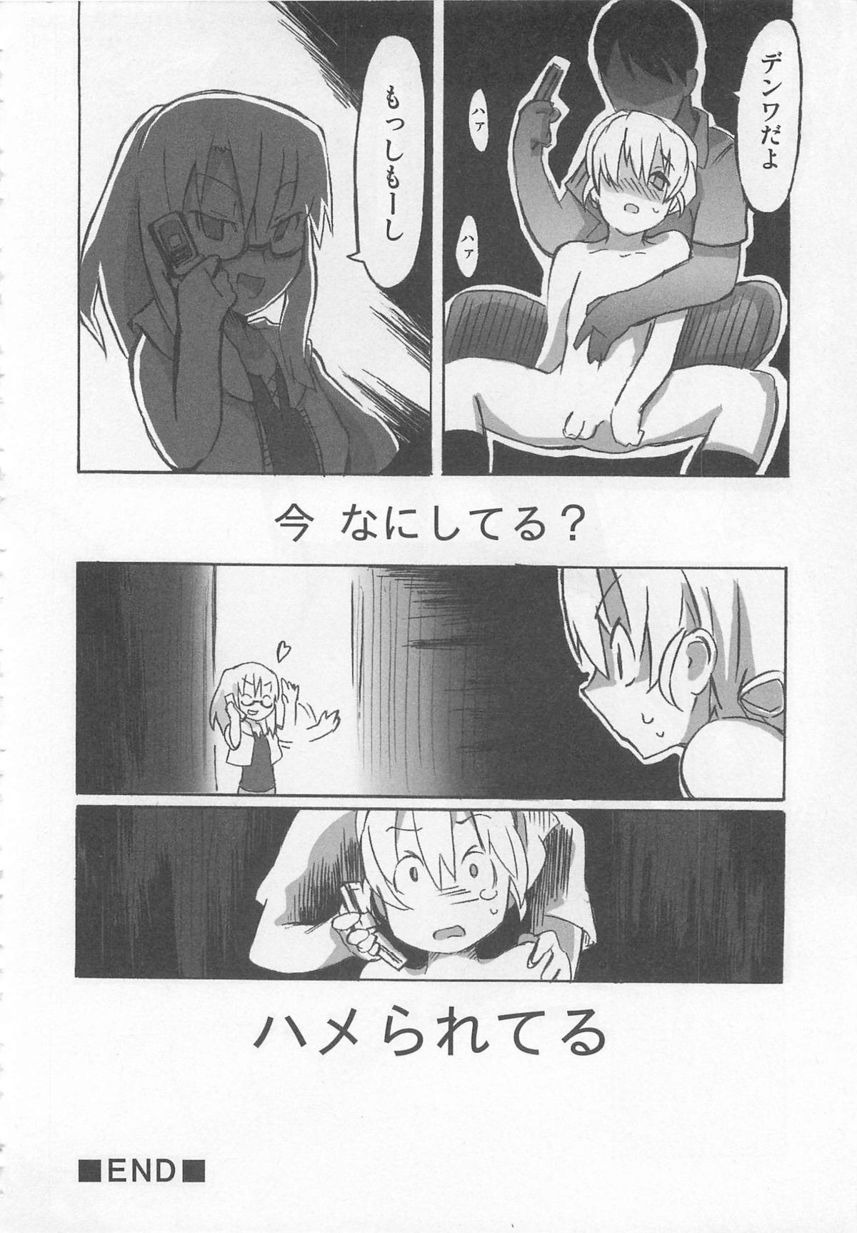 Otokonoko HEAVEN Vol. 02 Dokidoki Chikan Taiken 62