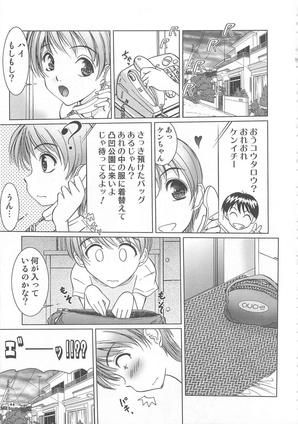 Otokonoko HEAVEN Vol. 02 Dokidoki Chikan Taiken 63