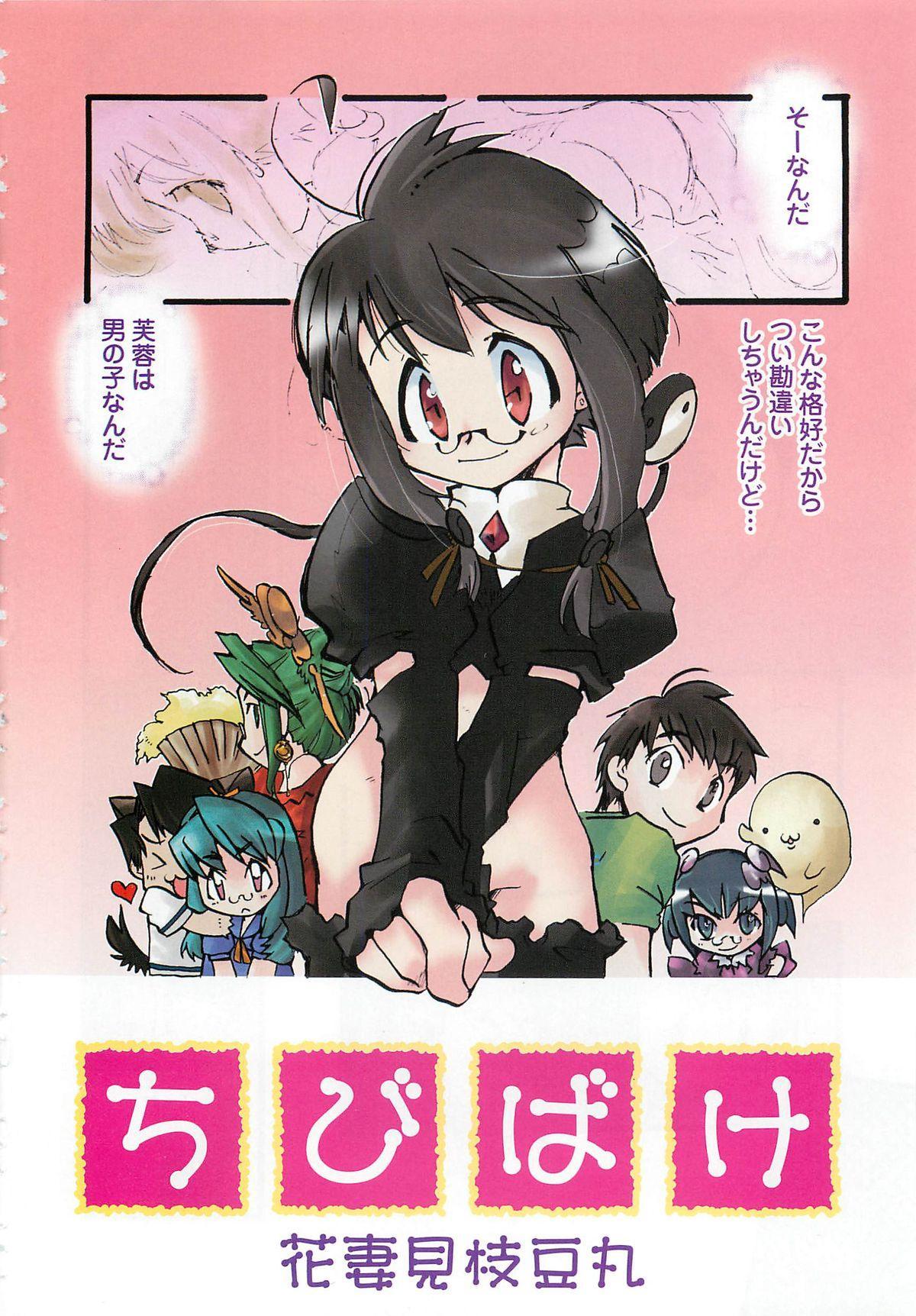 Otokonoko HEAVEN Vol. 02 Dokidoki Chikan Taiken 6