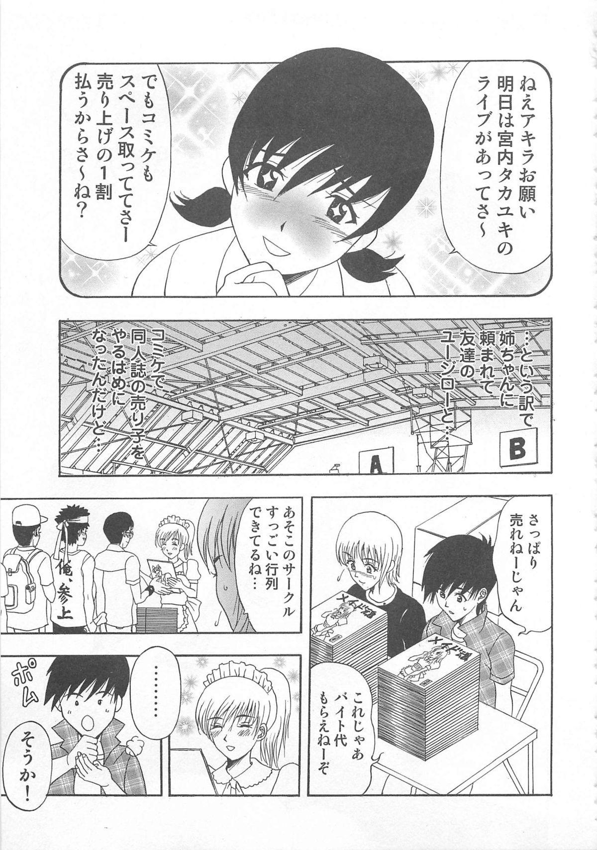 Otokonoko HEAVEN Vol. 02 Dokidoki Chikan Taiken 71