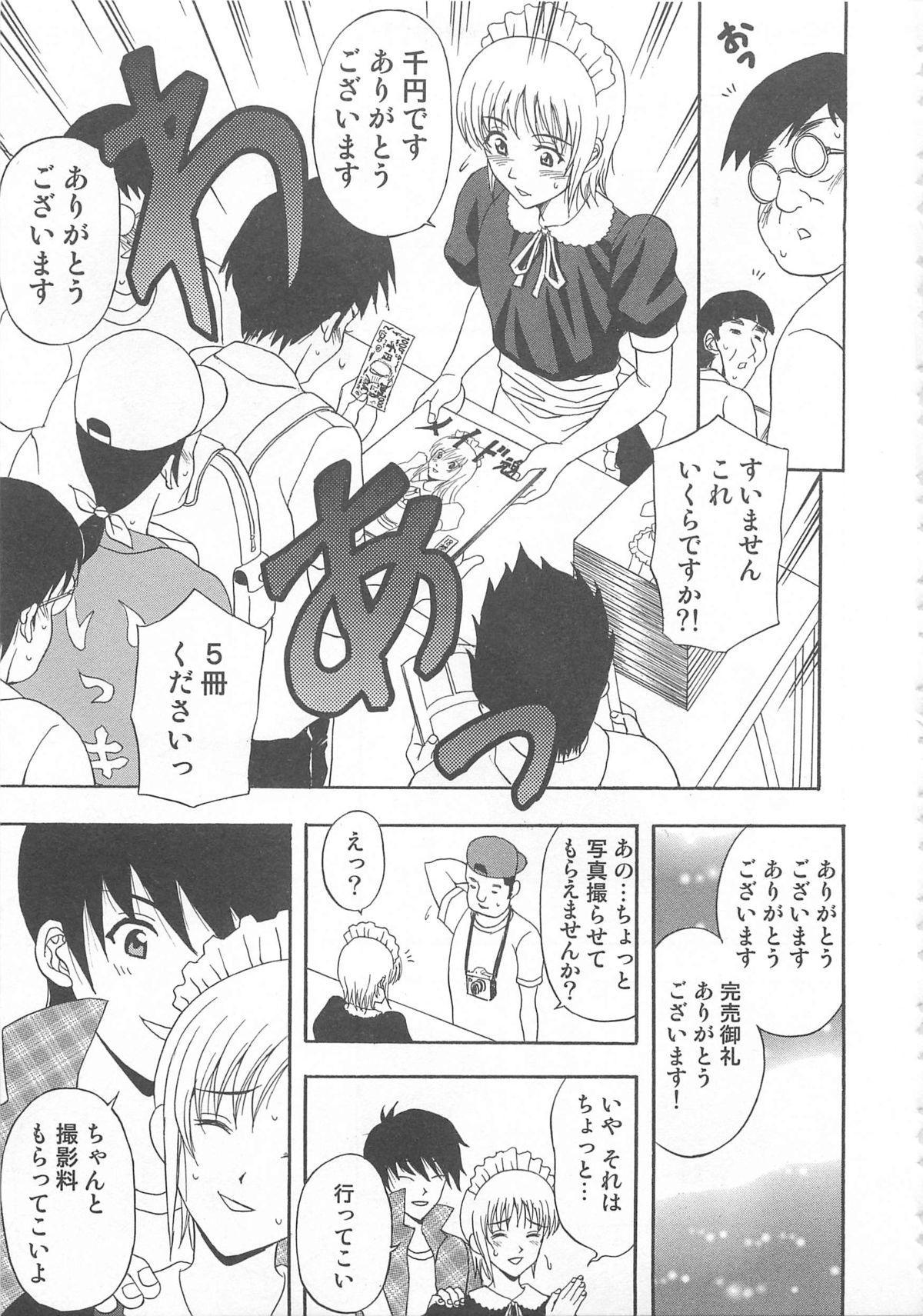 Otokonoko HEAVEN Vol. 02 Dokidoki Chikan Taiken 73