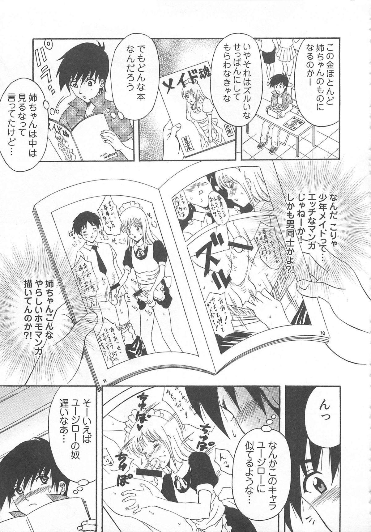 Otokonoko HEAVEN Vol. 02 Dokidoki Chikan Taiken 75