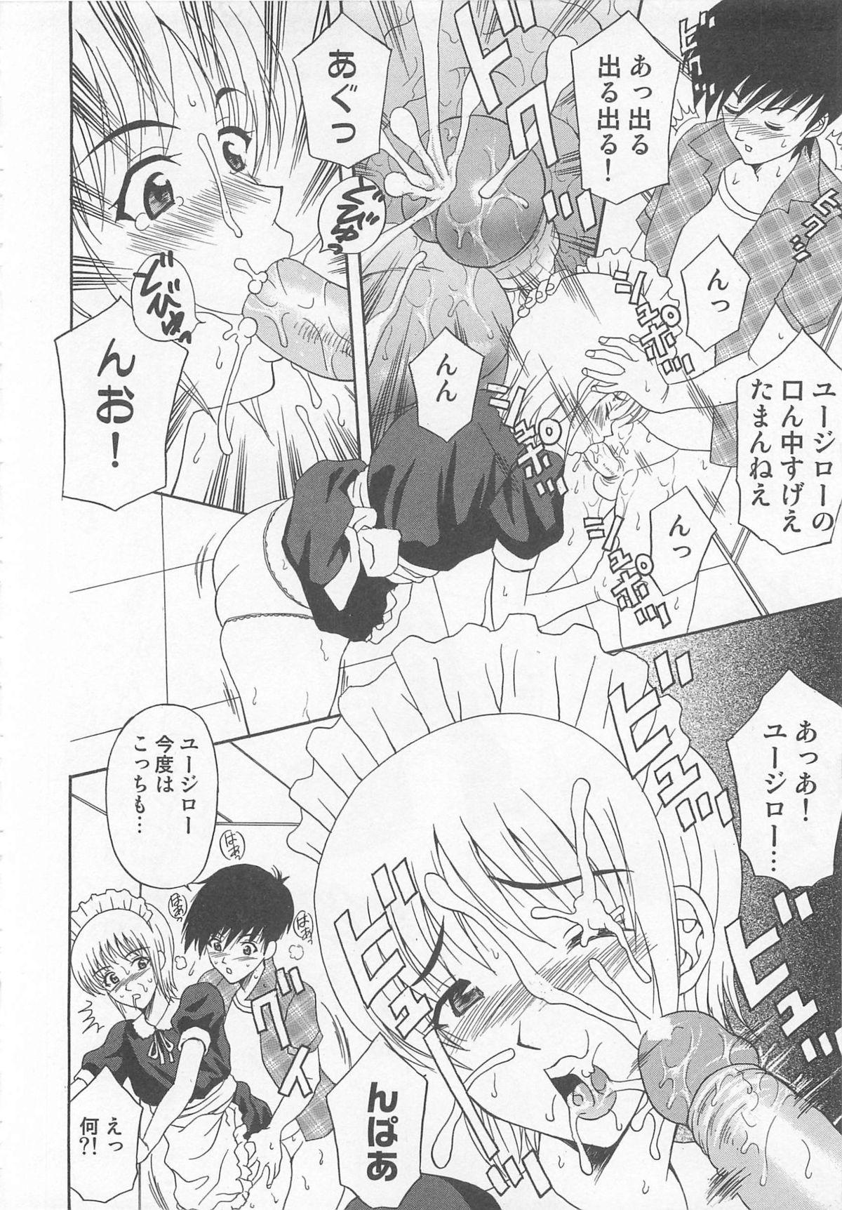 Otokonoko HEAVEN Vol. 02 Dokidoki Chikan Taiken 82