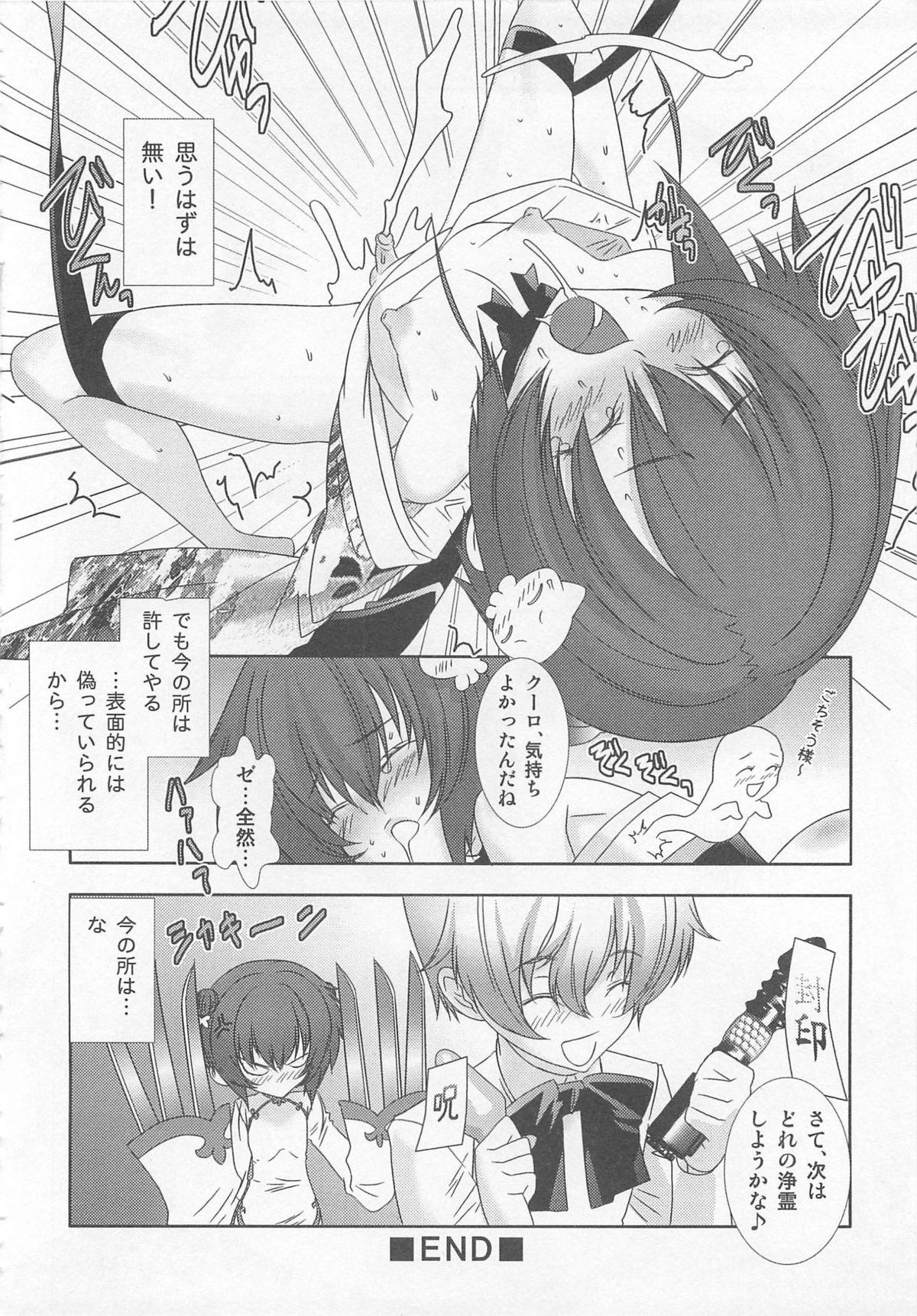Otokonoko HEAVEN Vol. 02 Dokidoki Chikan Taiken 94