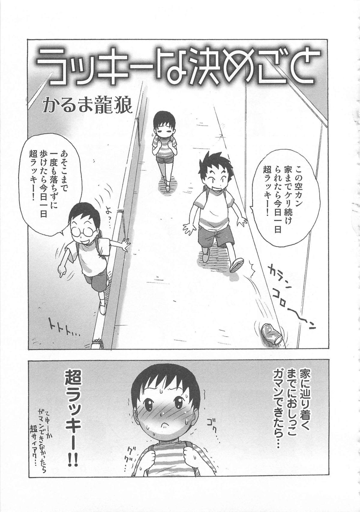 Otokonoko HEAVEN Vol. 02 Dokidoki Chikan Taiken 95