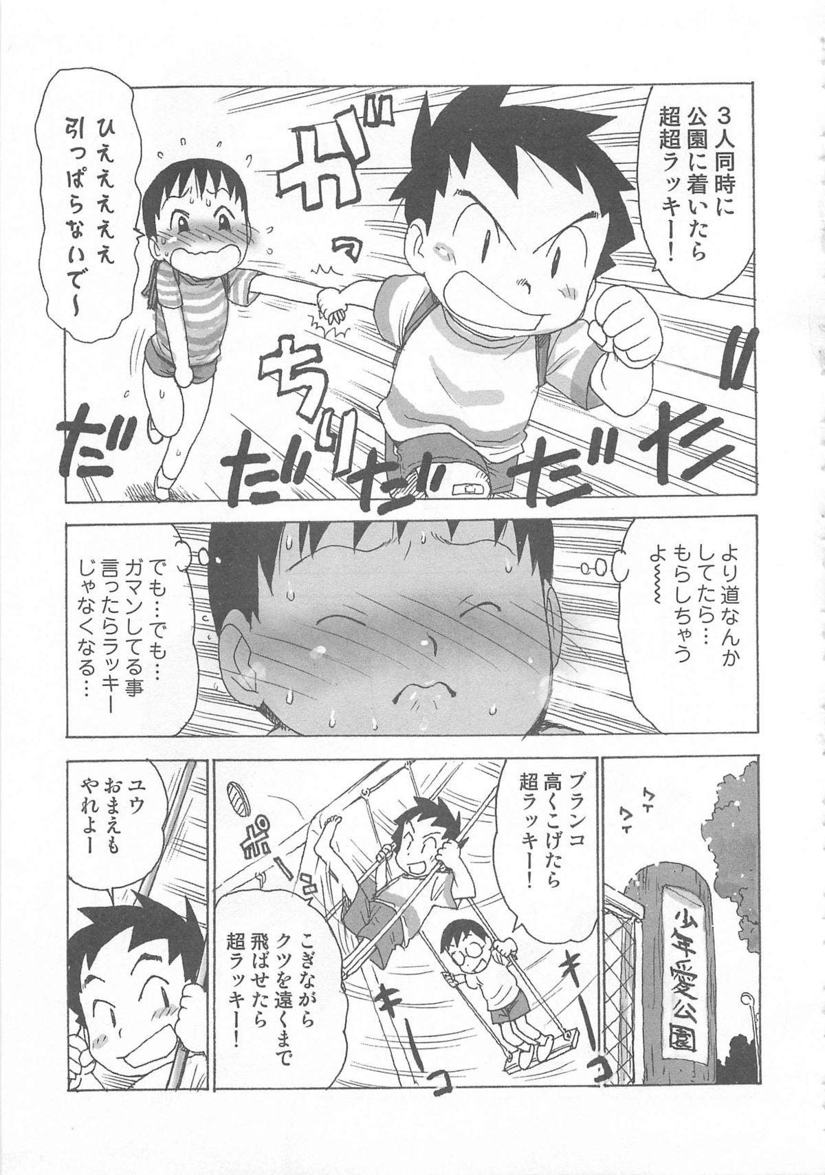 Otokonoko HEAVEN Vol. 02 Dokidoki Chikan Taiken 97
