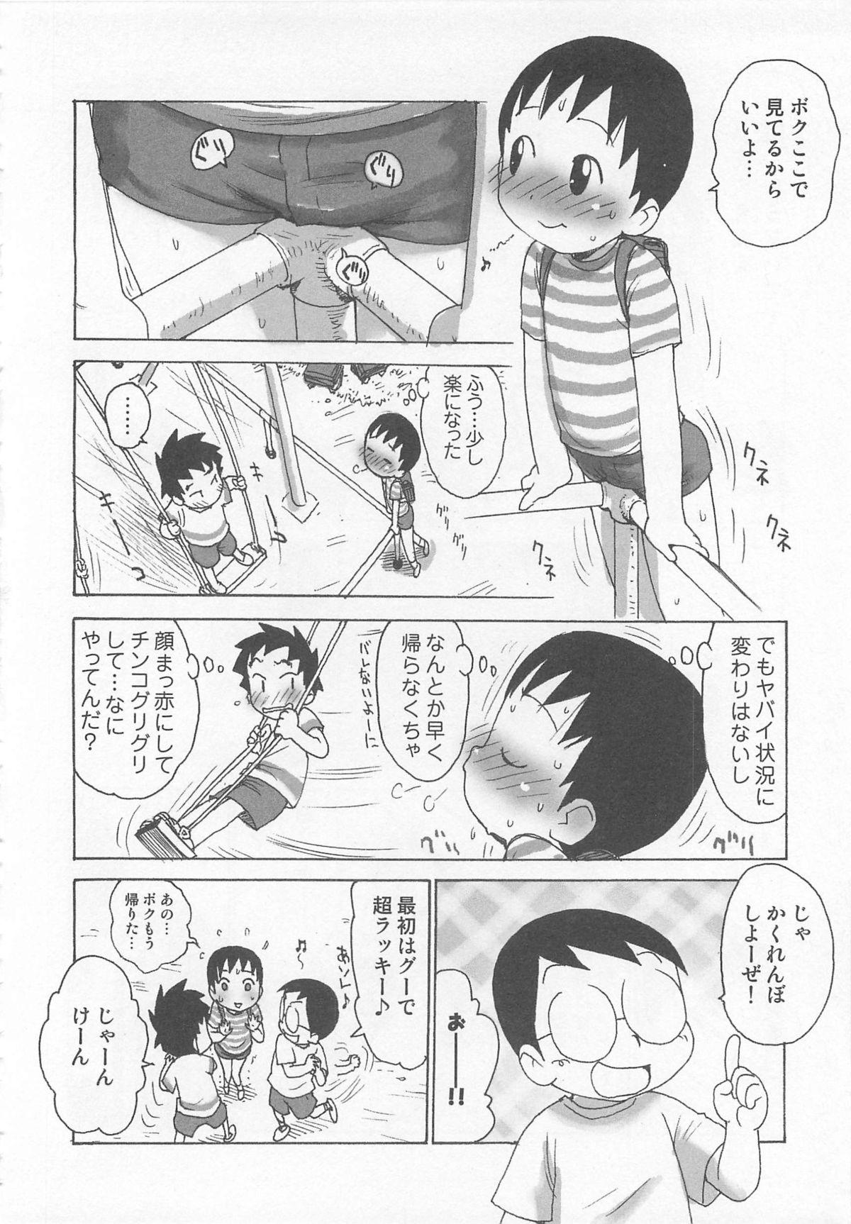 Otokonoko HEAVEN Vol. 02 Dokidoki Chikan Taiken 98