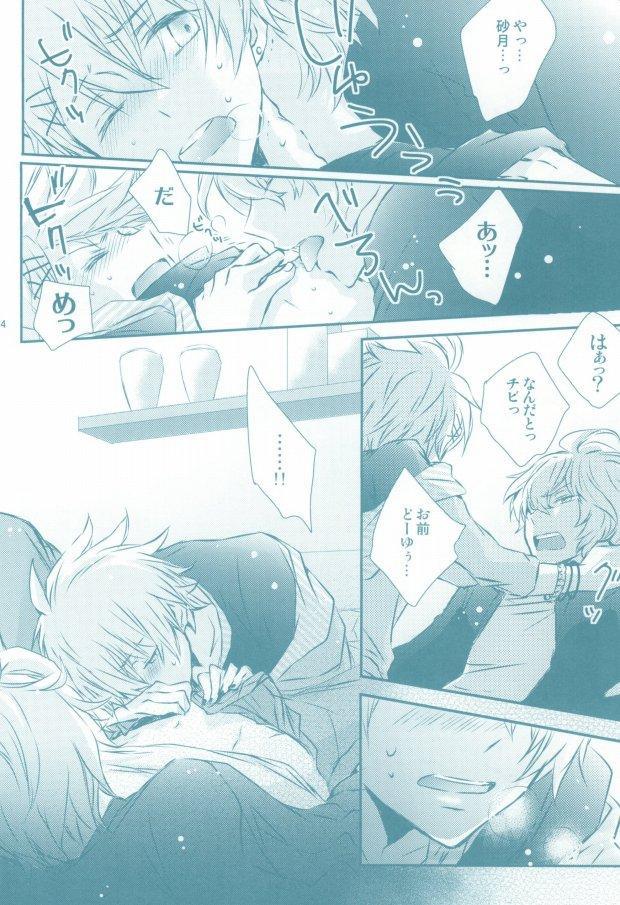 (Love Song ☆ Lesson ♪ 3 rd) [Ecueli (Yoli)] Kimi ga Suki (Uta no Prince-sama)) 13
