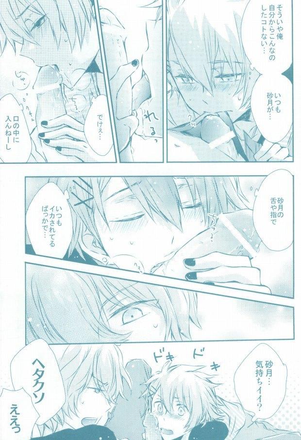 (Love Song ☆ Lesson ♪ 3 rd) [Ecueli (Yoli)] Kimi ga Suki (Uta no Prince-sama)) 14