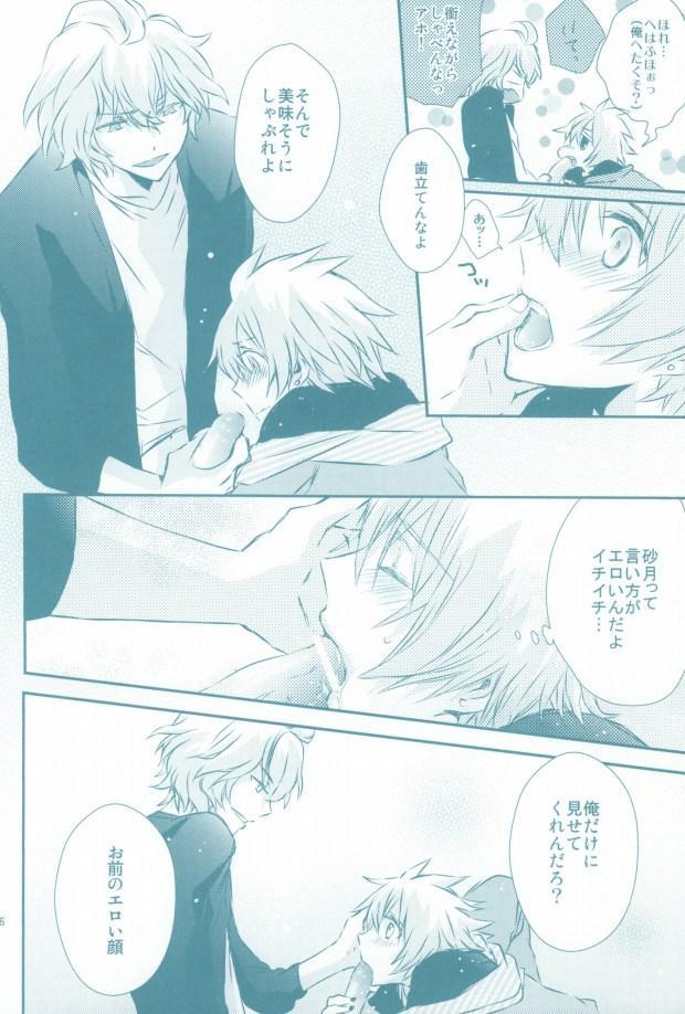 (Love Song ☆ Lesson ♪ 3 rd) [Ecueli (Yoli)] Kimi ga Suki (Uta no Prince-sama)) 15
