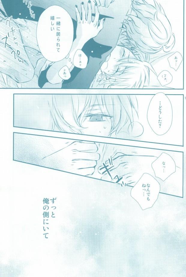 (Love Song ☆ Lesson ♪ 3 rd) [Ecueli (Yoli)] Kimi ga Suki (Uta no Prince-sama)) 18