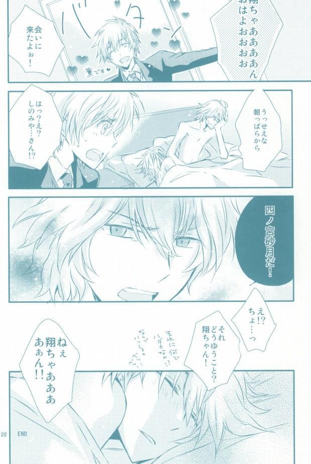 (Love Song ☆ Lesson ♪ 3 rd) [Ecueli (Yoli)] Kimi ga Suki (Uta no Prince-sama)) 19