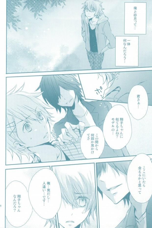 (Love Song ☆ Lesson ♪ 3 rd) [Ecueli (Yoli)] Kimi ga Suki (Uta no Prince-sama)) 2