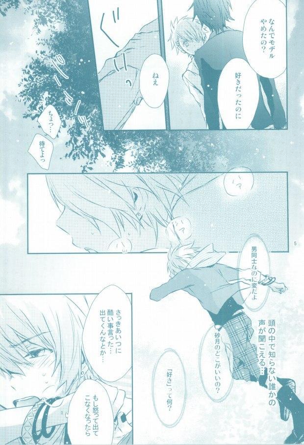 (Love Song ☆ Lesson ♪ 3 rd) [Ecueli (Yoli)] Kimi ga Suki (Uta no Prince-sama)) 4