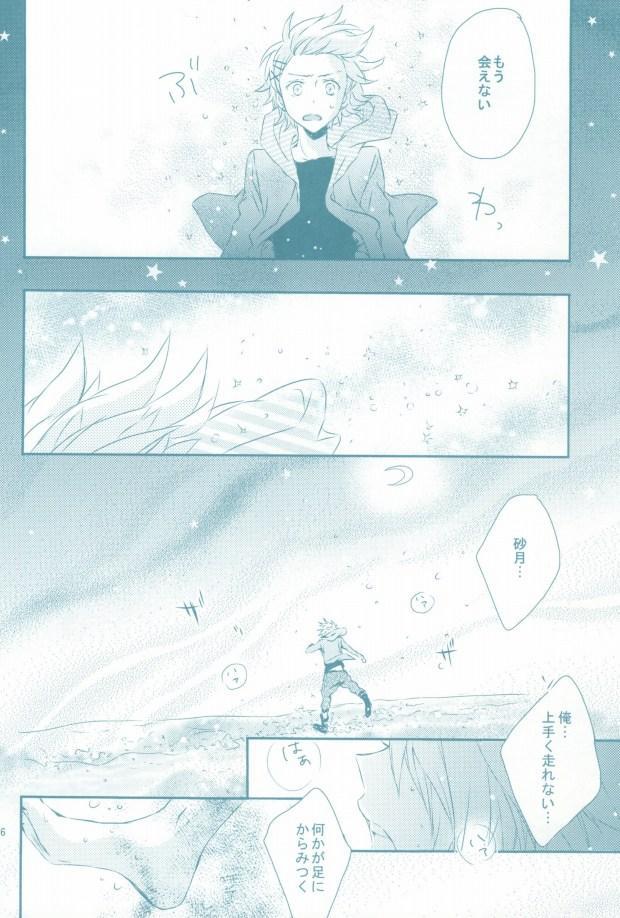 (Love Song ☆ Lesson ♪ 3 rd) [Ecueli (Yoli)] Kimi ga Suki (Uta no Prince-sama)) 5