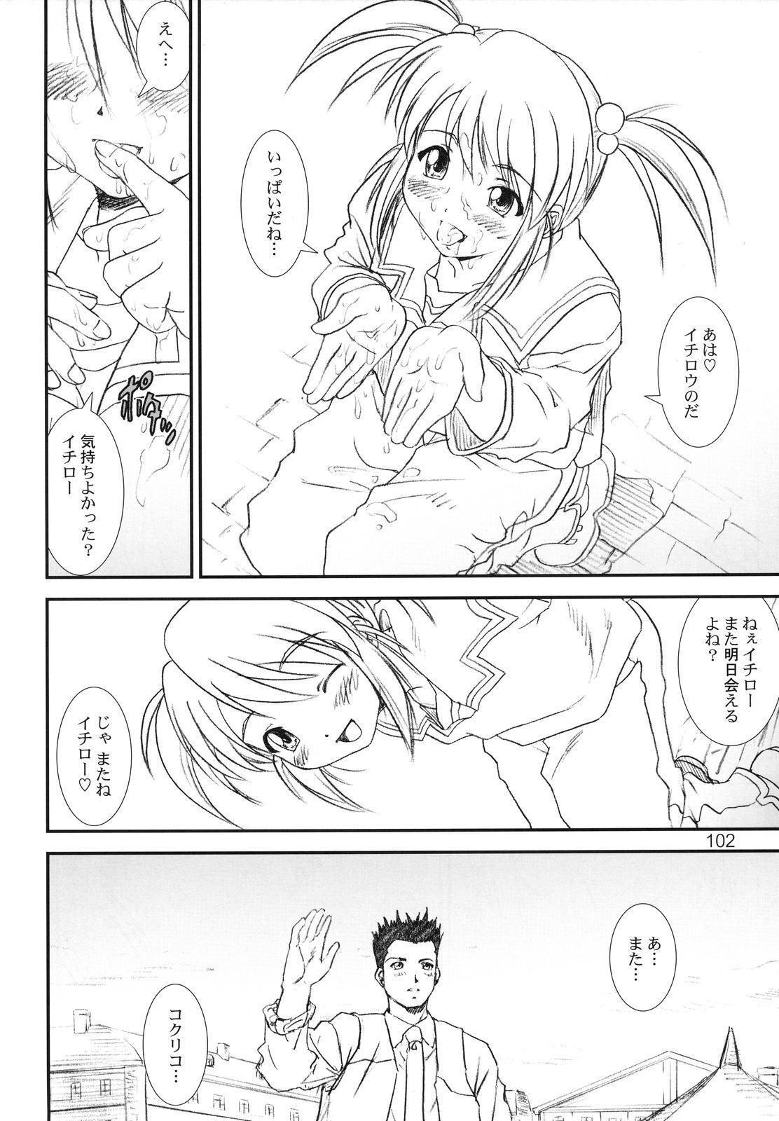 Kikan Yumi Ichirou vol.1~3 Soushuuhen + Alpha 100
