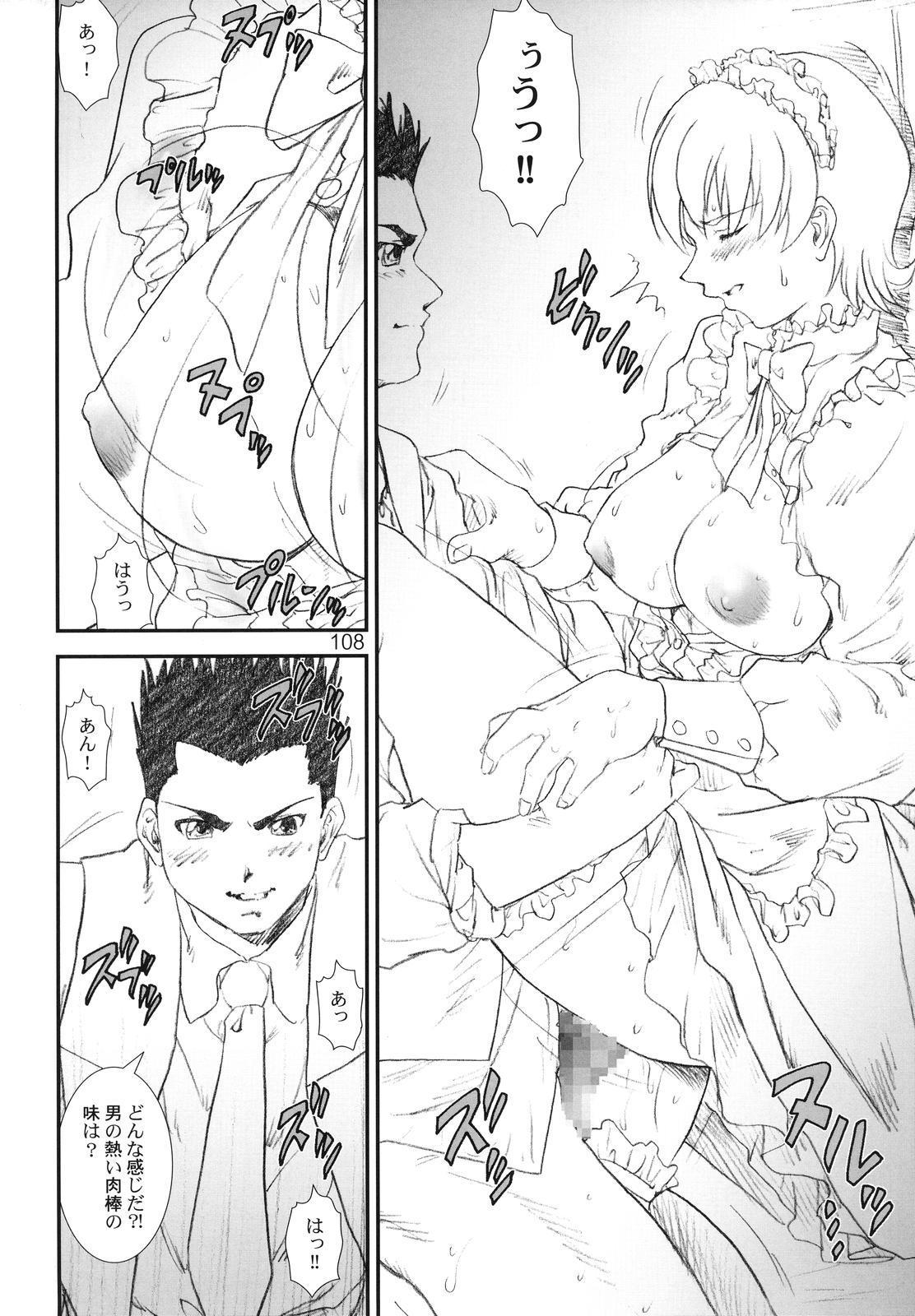 Kikan Yumi Ichirou vol.1~3 Soushuuhen + Alpha 106
