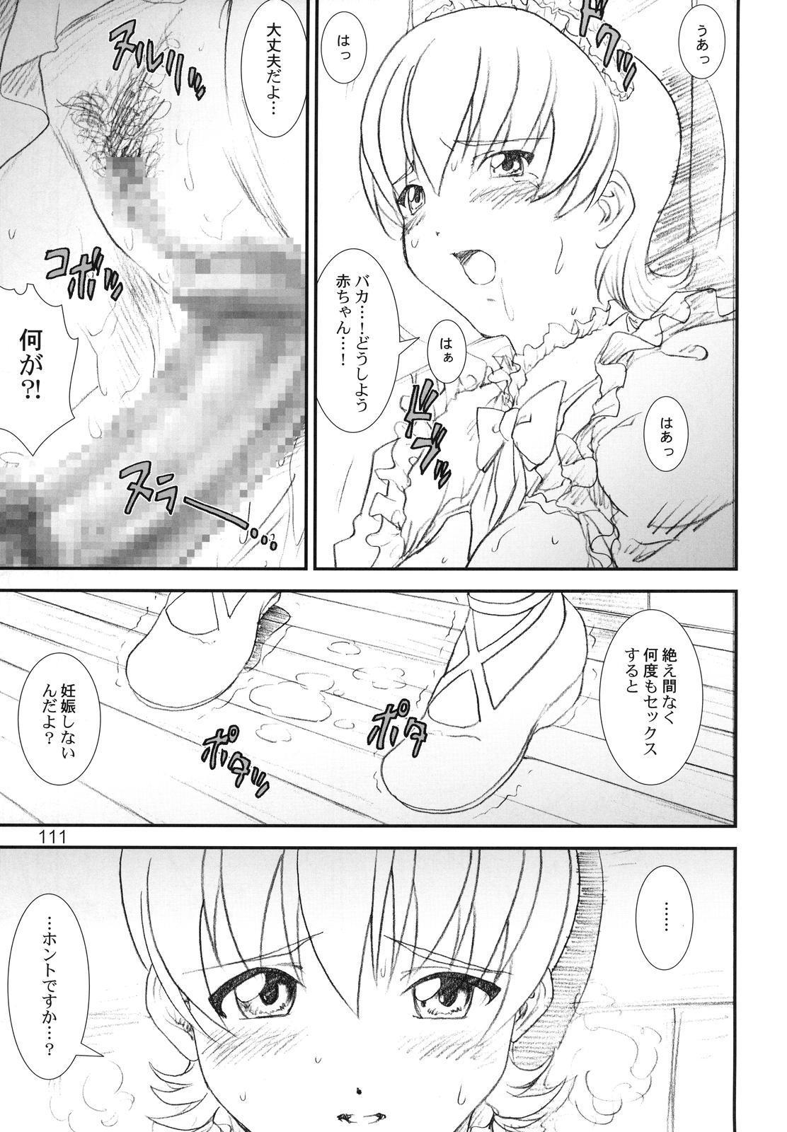 Kikan Yumi Ichirou vol.1~3 Soushuuhen + Alpha 109
