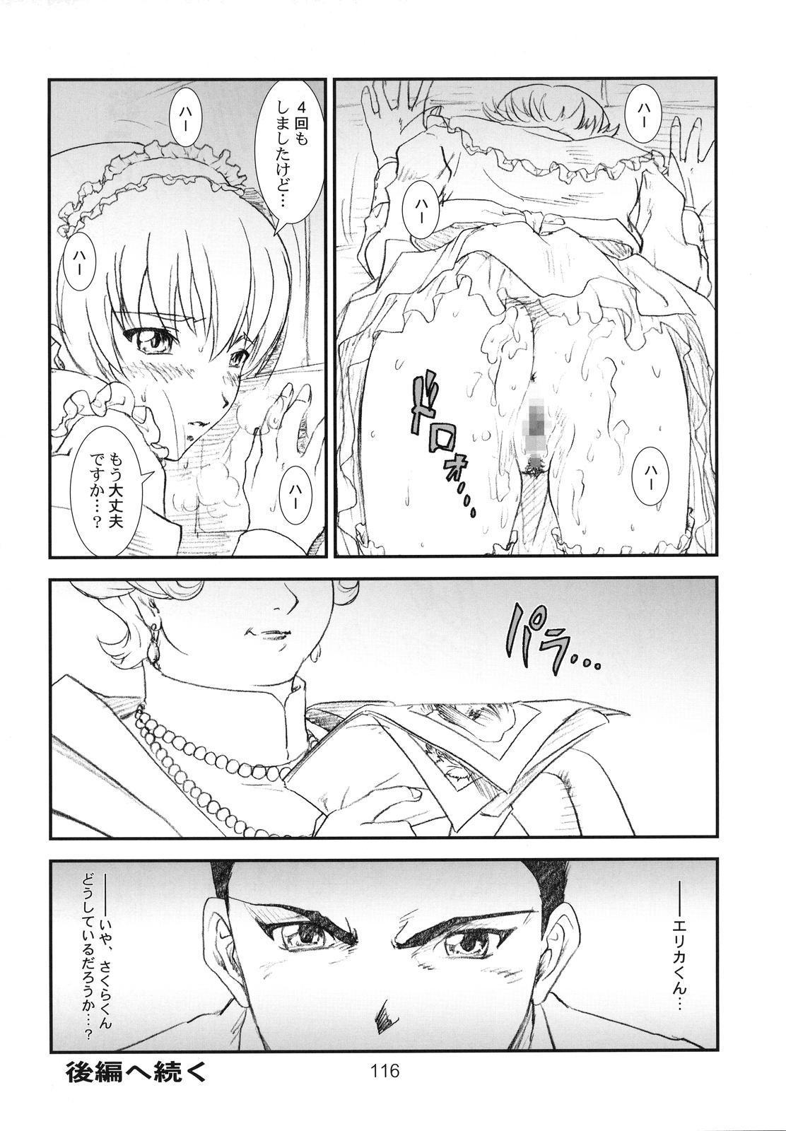 Kikan Yumi Ichirou vol.1~3 Soushuuhen + Alpha 114