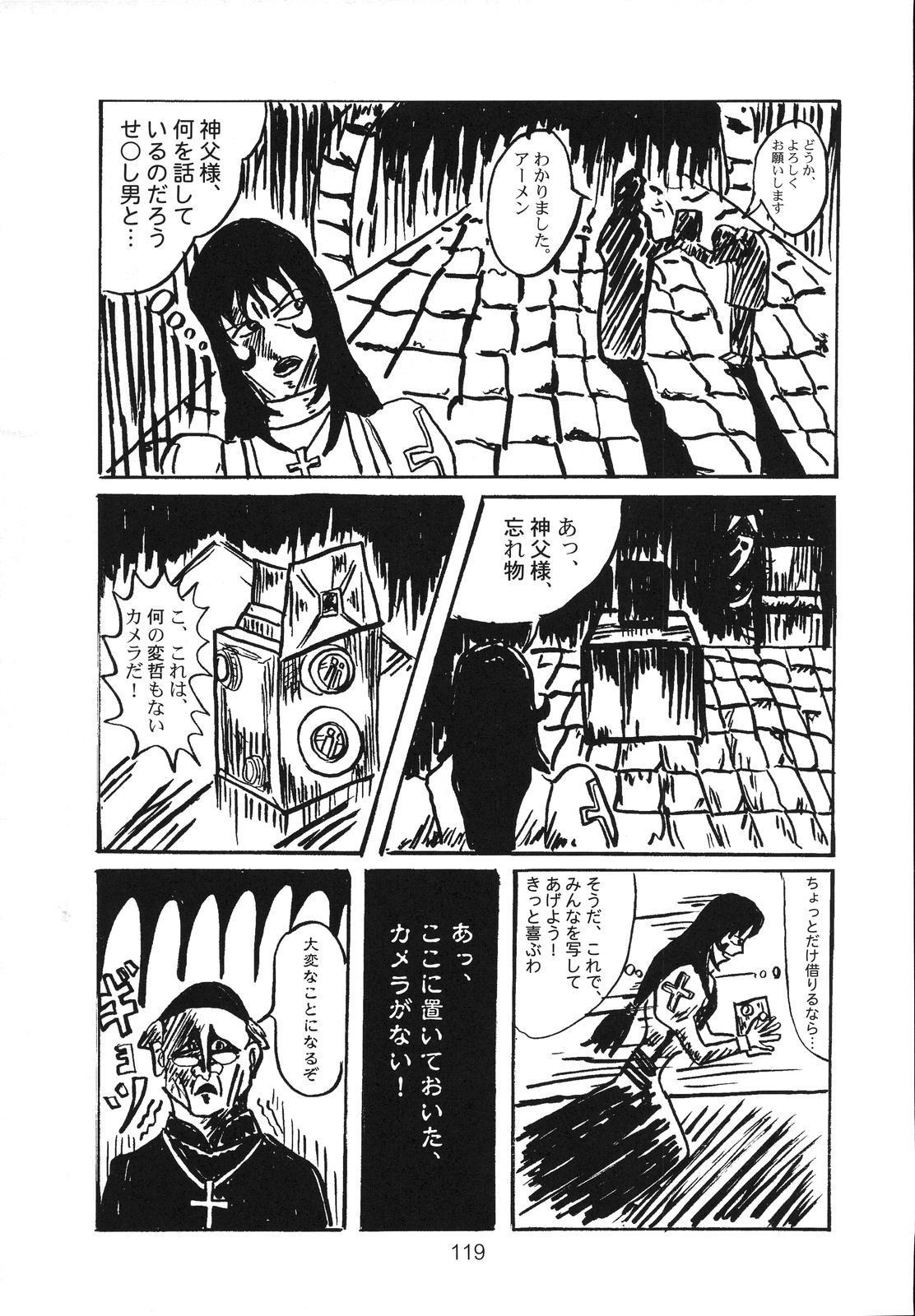 Kikan Yumi Ichirou vol.1~3 Soushuuhen + Alpha 117