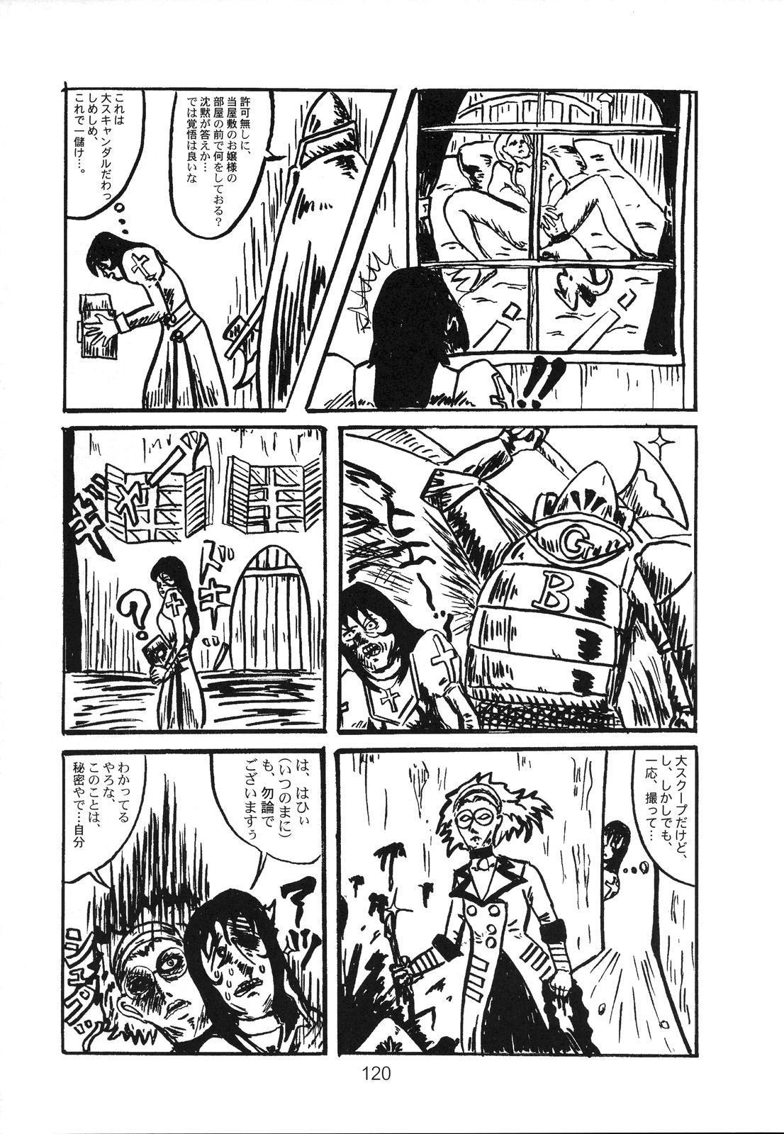 Kikan Yumi Ichirou vol.1~3 Soushuuhen + Alpha 118
