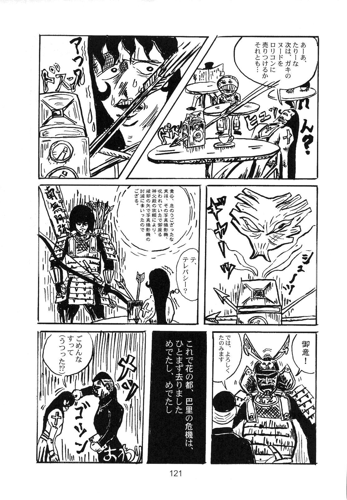 Kikan Yumi Ichirou vol.1~3 Soushuuhen + Alpha 119