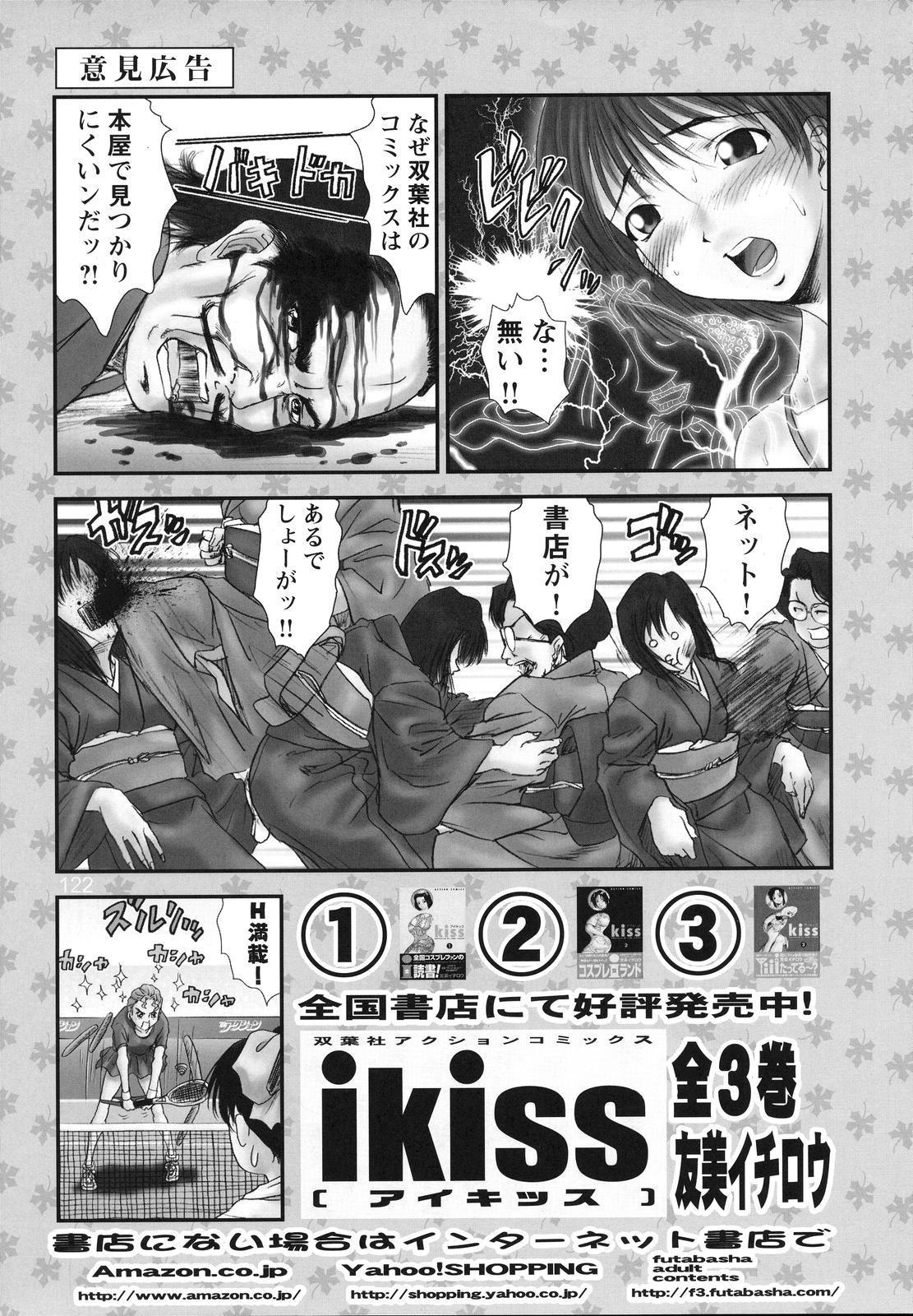 Kikan Yumi Ichirou vol.1~3 Soushuuhen + Alpha 120