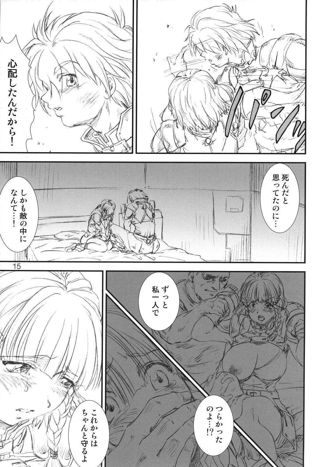 Kikan Yumi Ichirou vol.1~3 Soushuuhen + Alpha 13