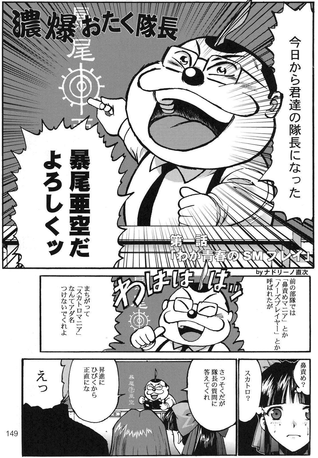 Kikan Yumi Ichirou vol.1~3 Soushuuhen + Alpha 147