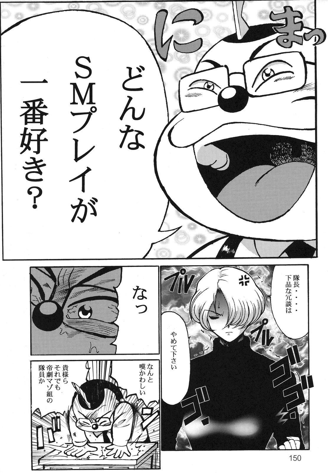 Kikan Yumi Ichirou vol.1~3 Soushuuhen + Alpha 148