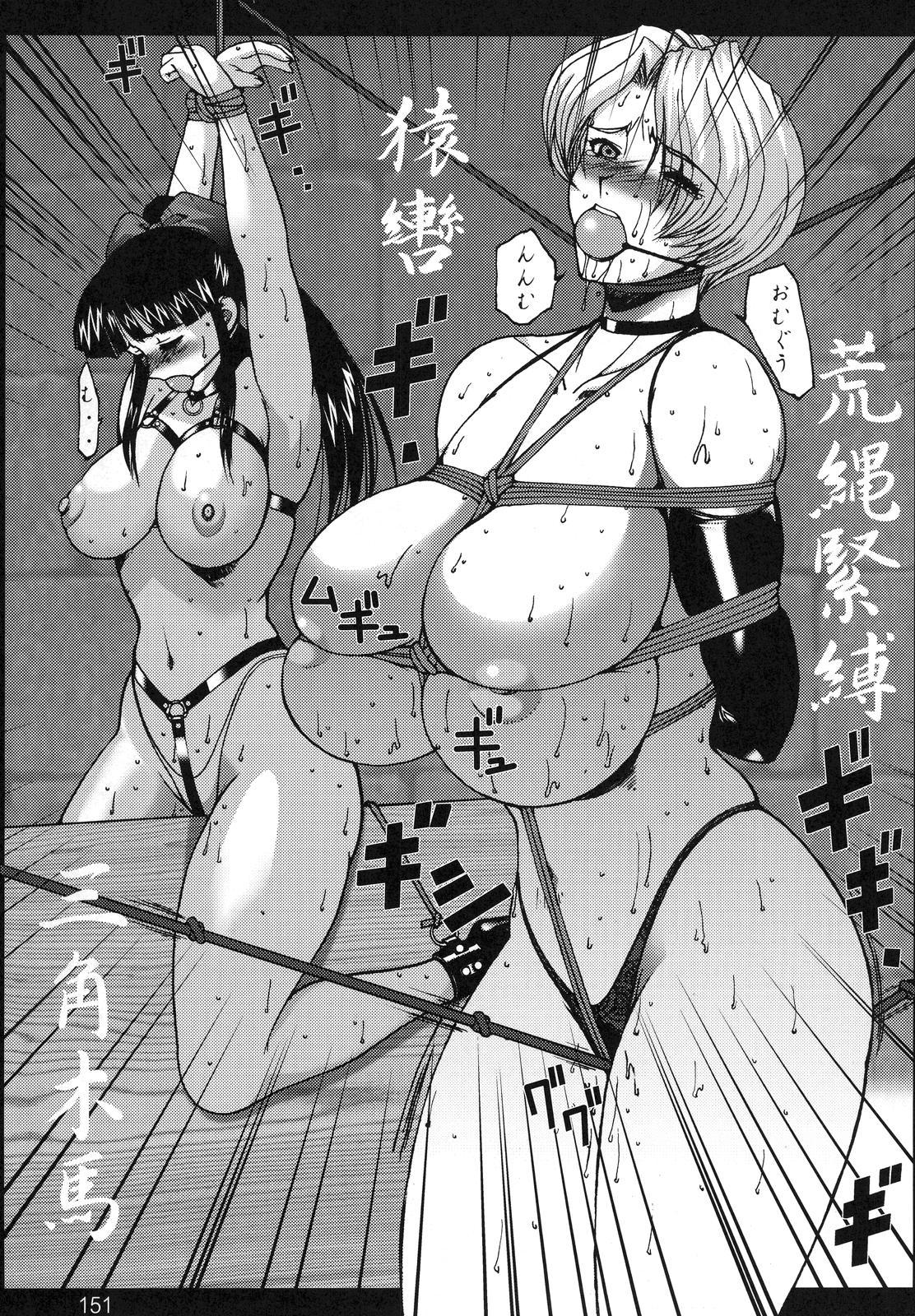 Kikan Yumi Ichirou vol.1~3 Soushuuhen + Alpha 149
