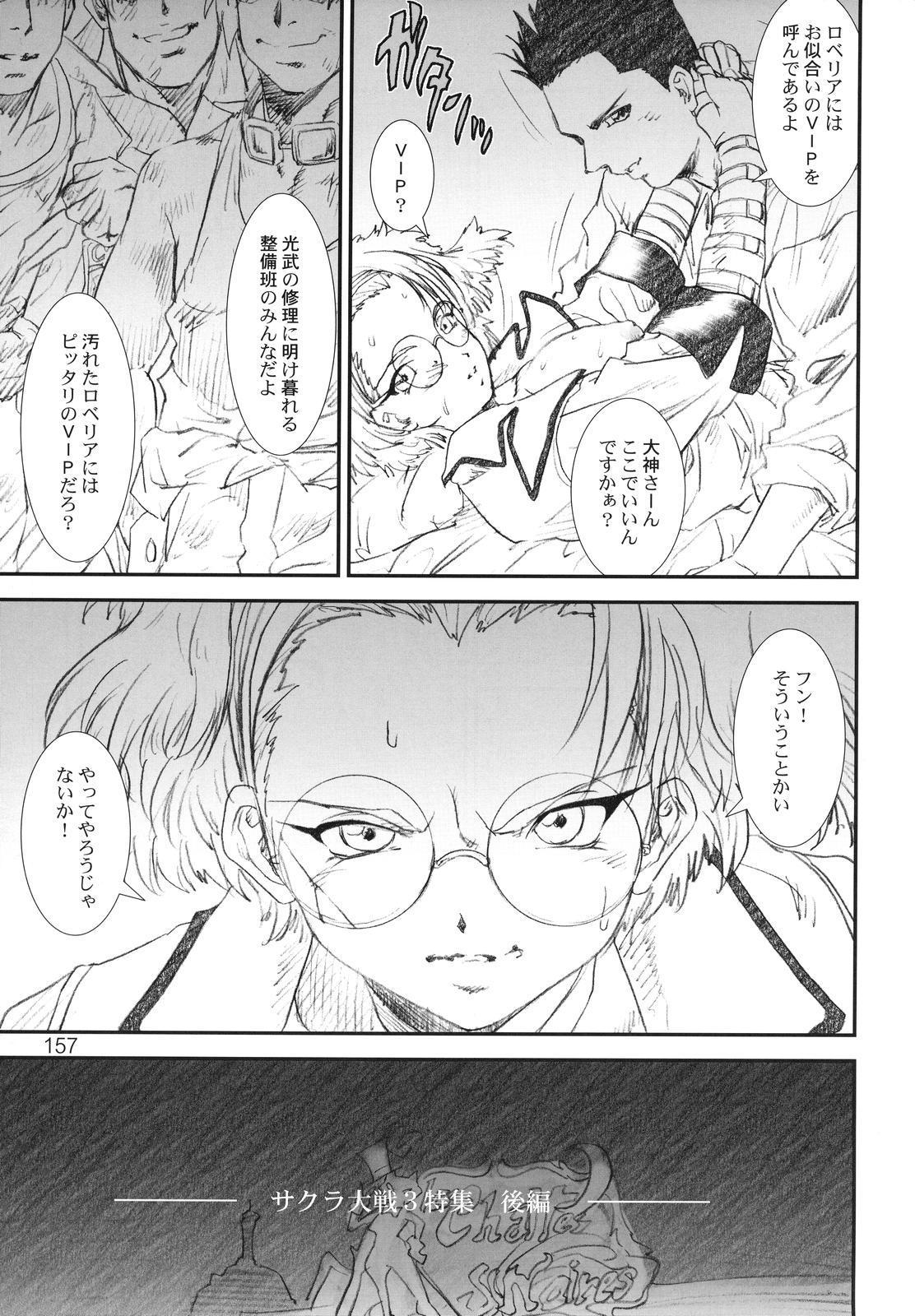 Kikan Yumi Ichirou vol.1~3 Soushuuhen + Alpha 155