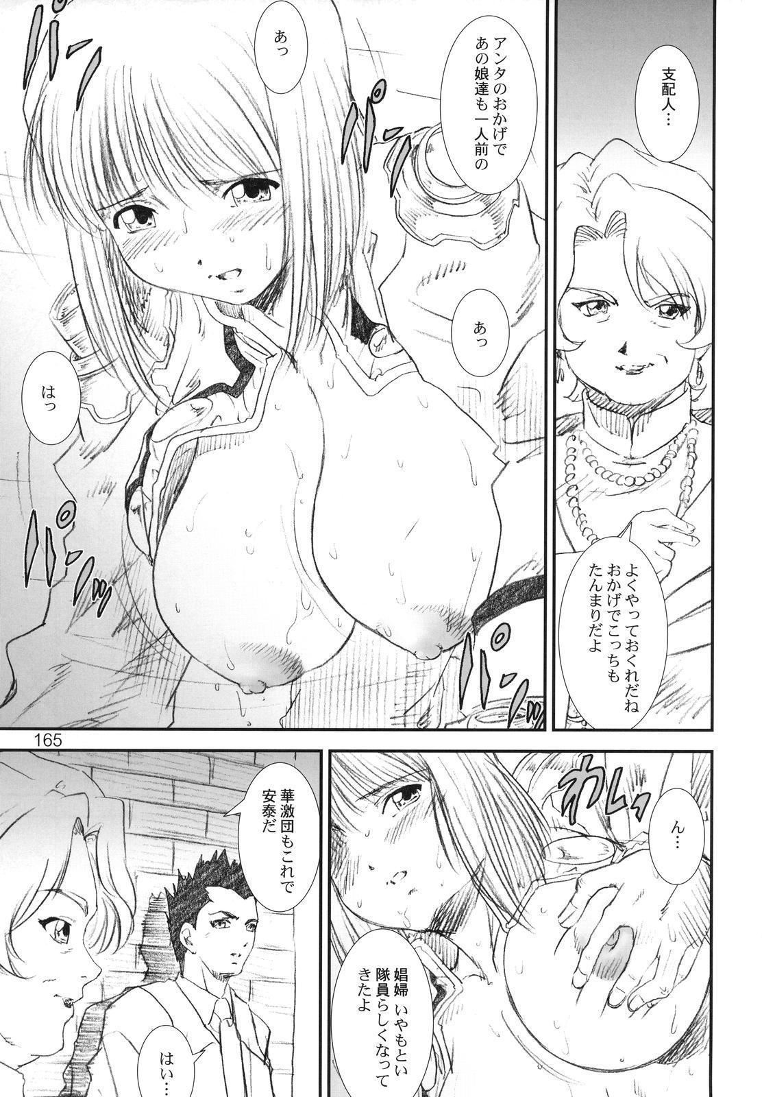 Kikan Yumi Ichirou vol.1~3 Soushuuhen + Alpha 163