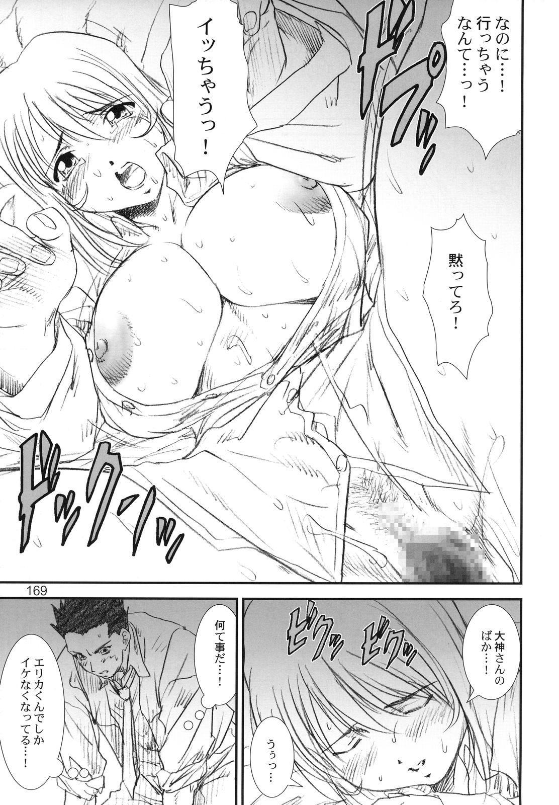 Kikan Yumi Ichirou vol.1~3 Soushuuhen + Alpha 167