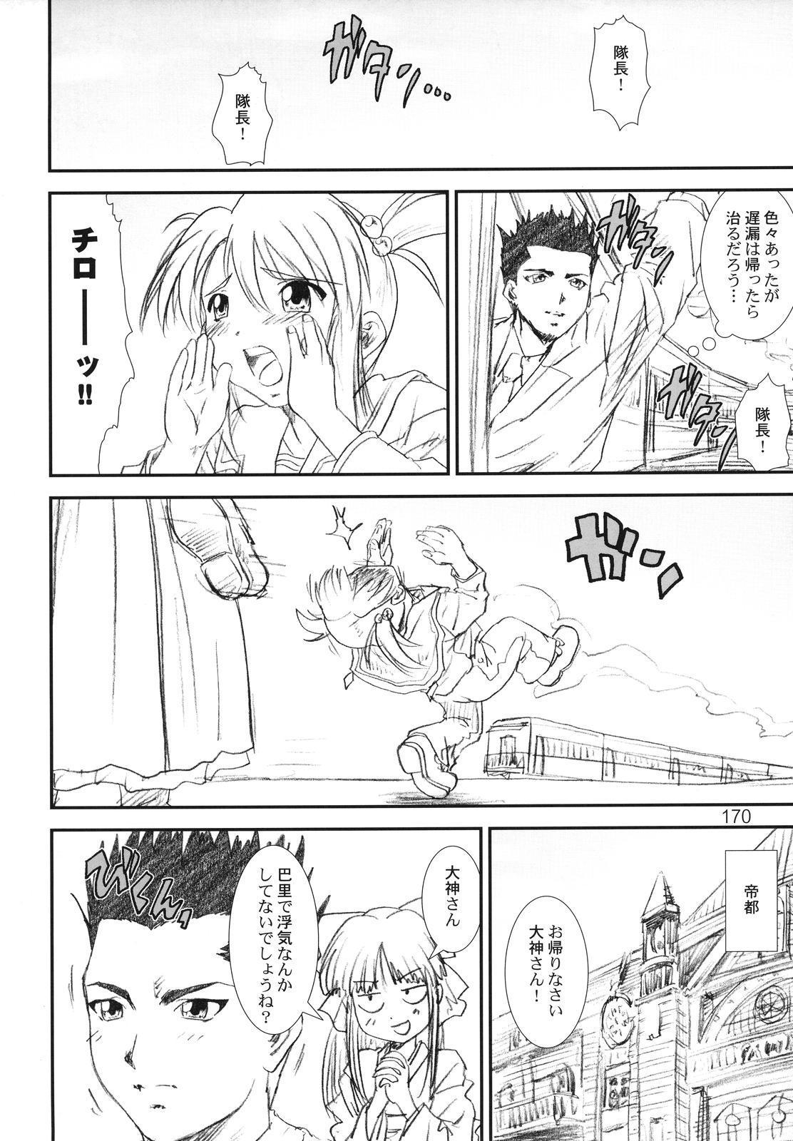 Kikan Yumi Ichirou vol.1~3 Soushuuhen + Alpha 168