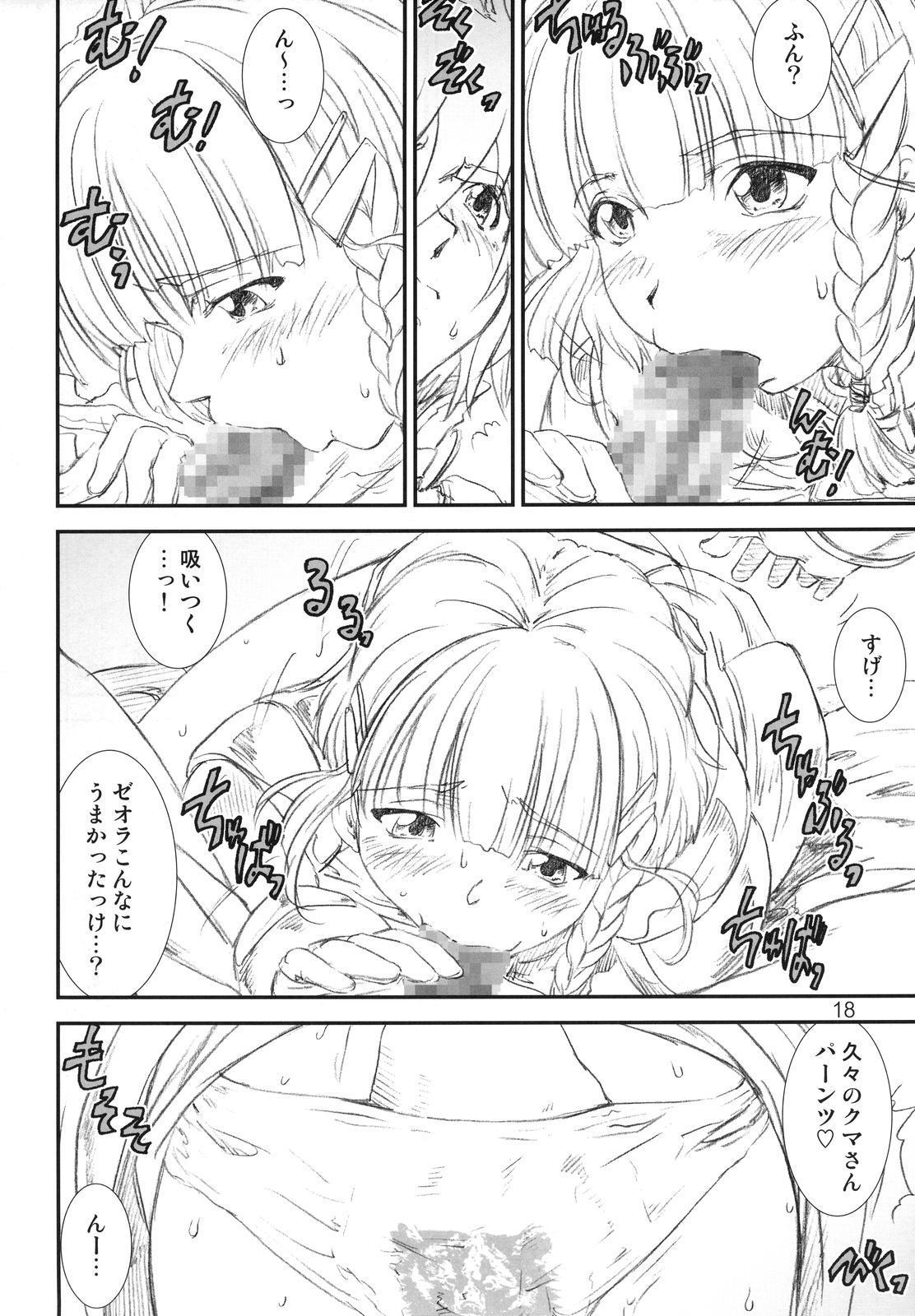Kikan Yumi Ichirou vol.1~3 Soushuuhen + Alpha 16