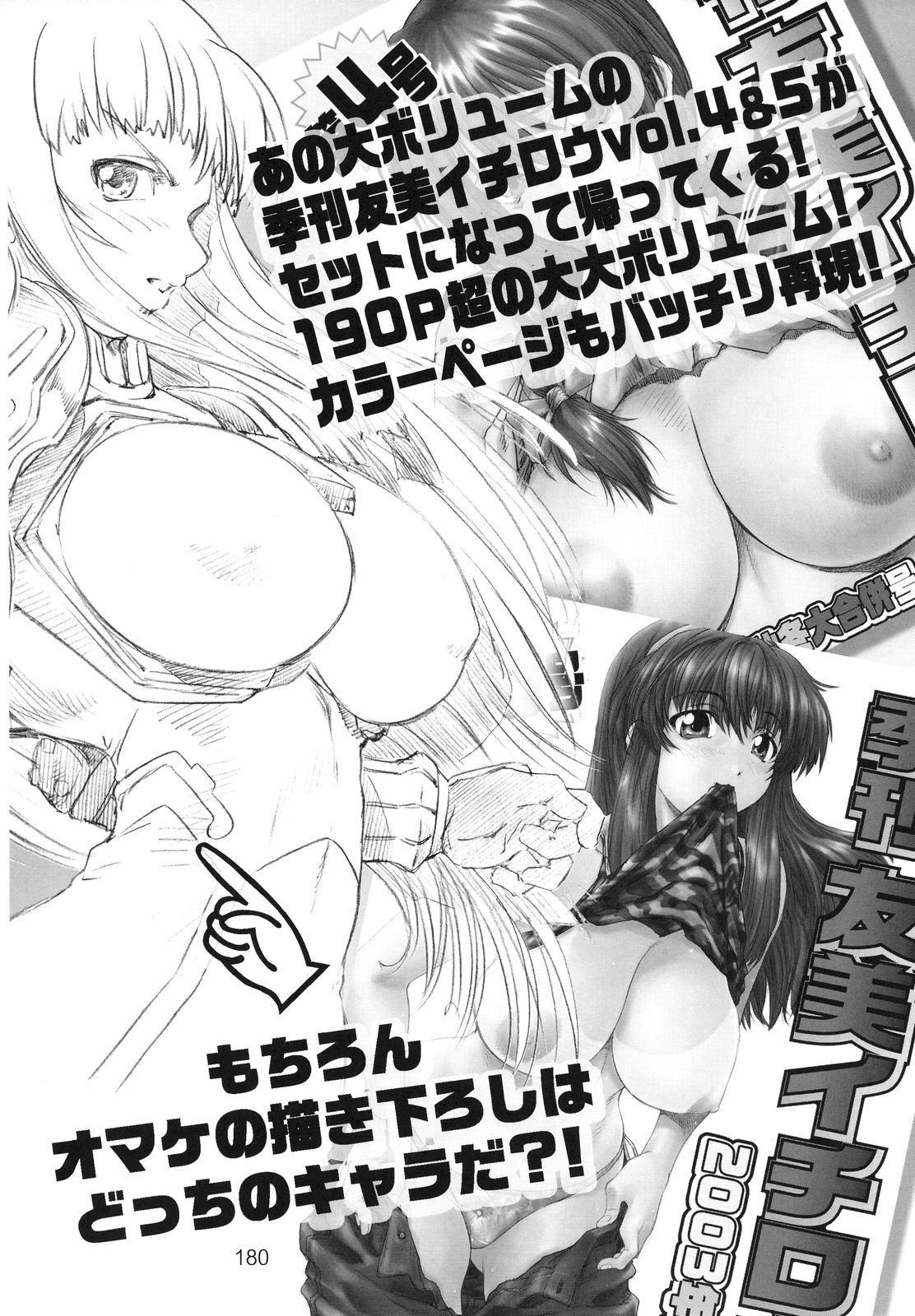 Kikan Yumi Ichirou vol.1~3 Soushuuhen + Alpha 178