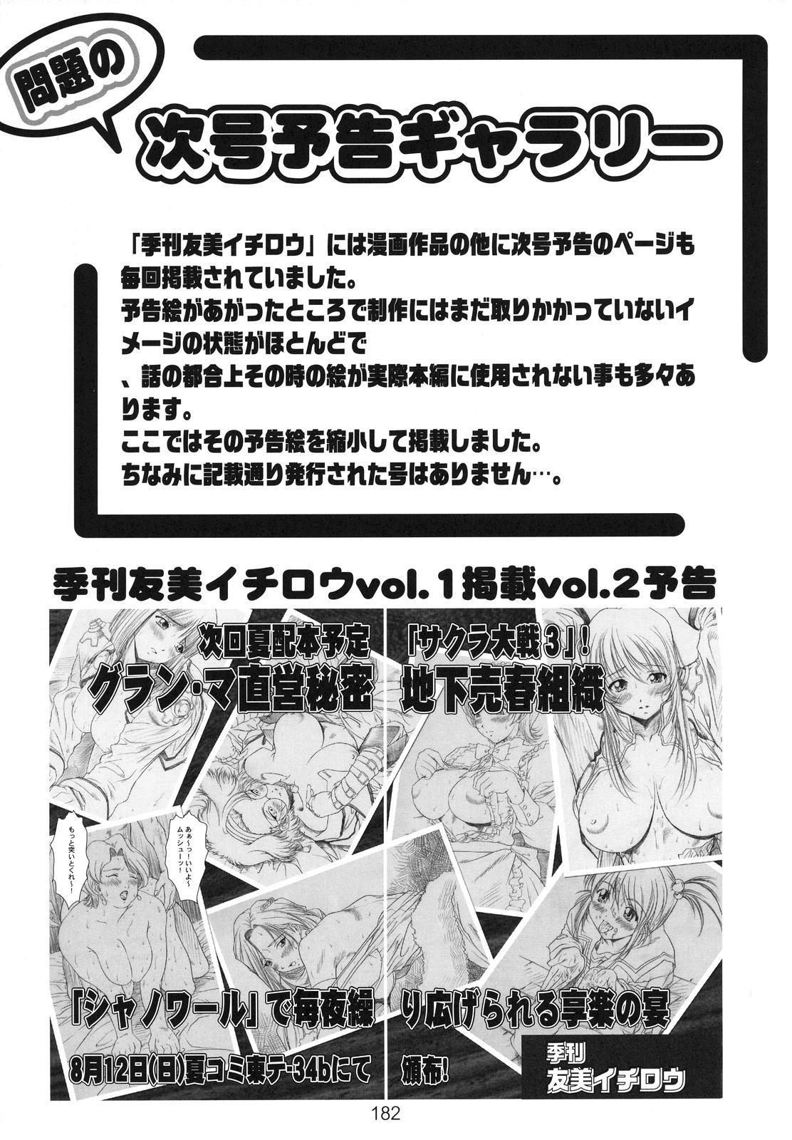 Kikan Yumi Ichirou vol.1~3 Soushuuhen + Alpha 180