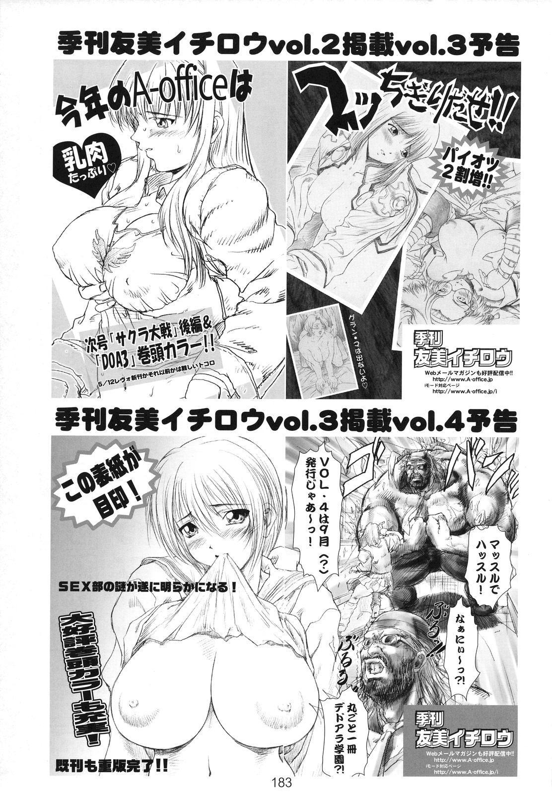 Kikan Yumi Ichirou vol.1~3 Soushuuhen + Alpha 181