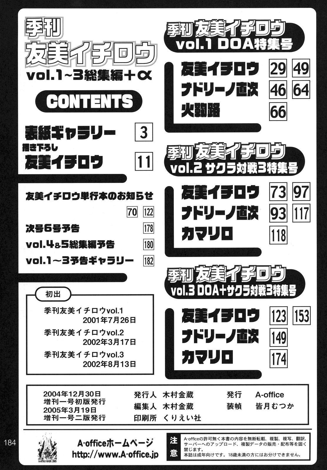 Kikan Yumi Ichirou vol.1~3 Soushuuhen + Alpha 182