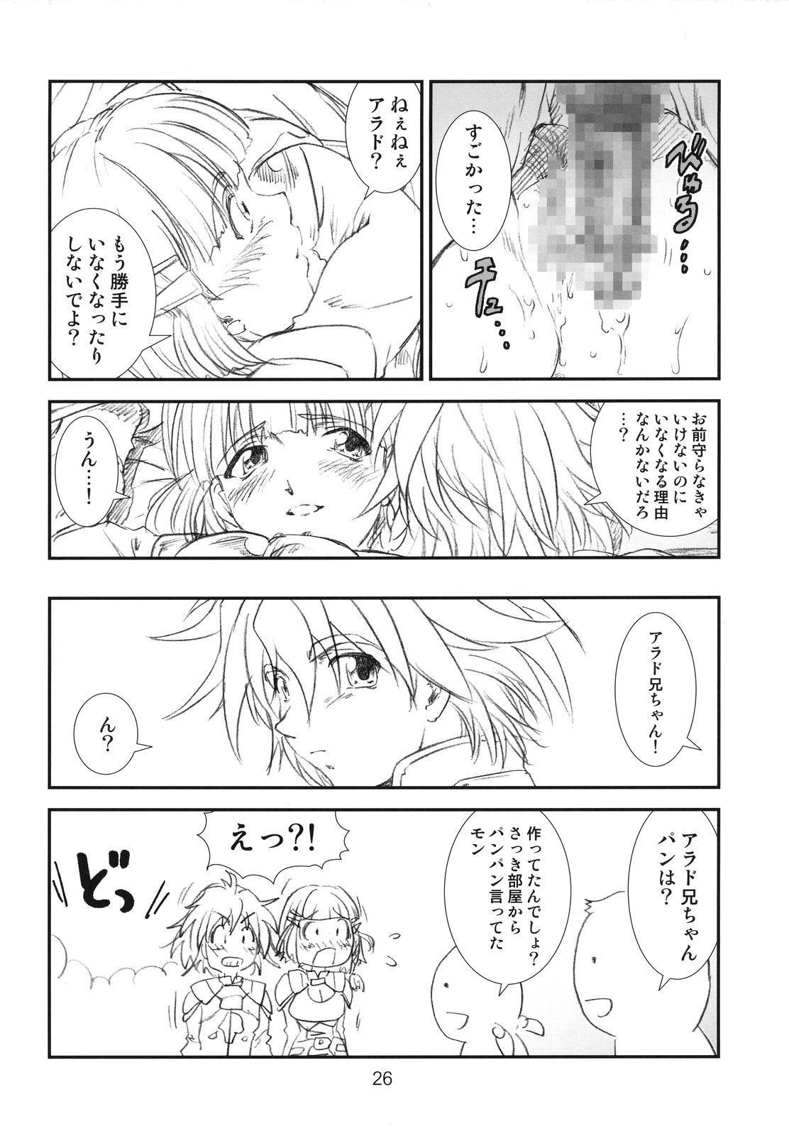 Kikan Yumi Ichirou vol.1~3 Soushuuhen + Alpha 24