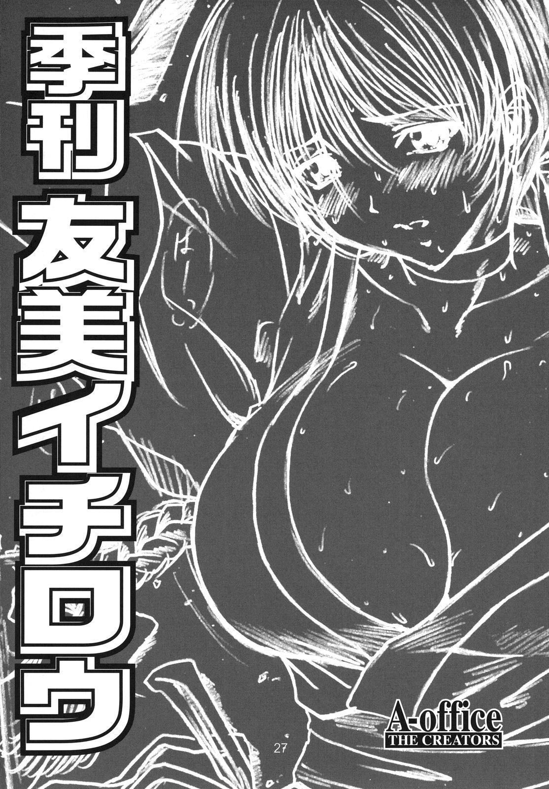 Kikan Yumi Ichirou vol.1~3 Soushuuhen + Alpha 25