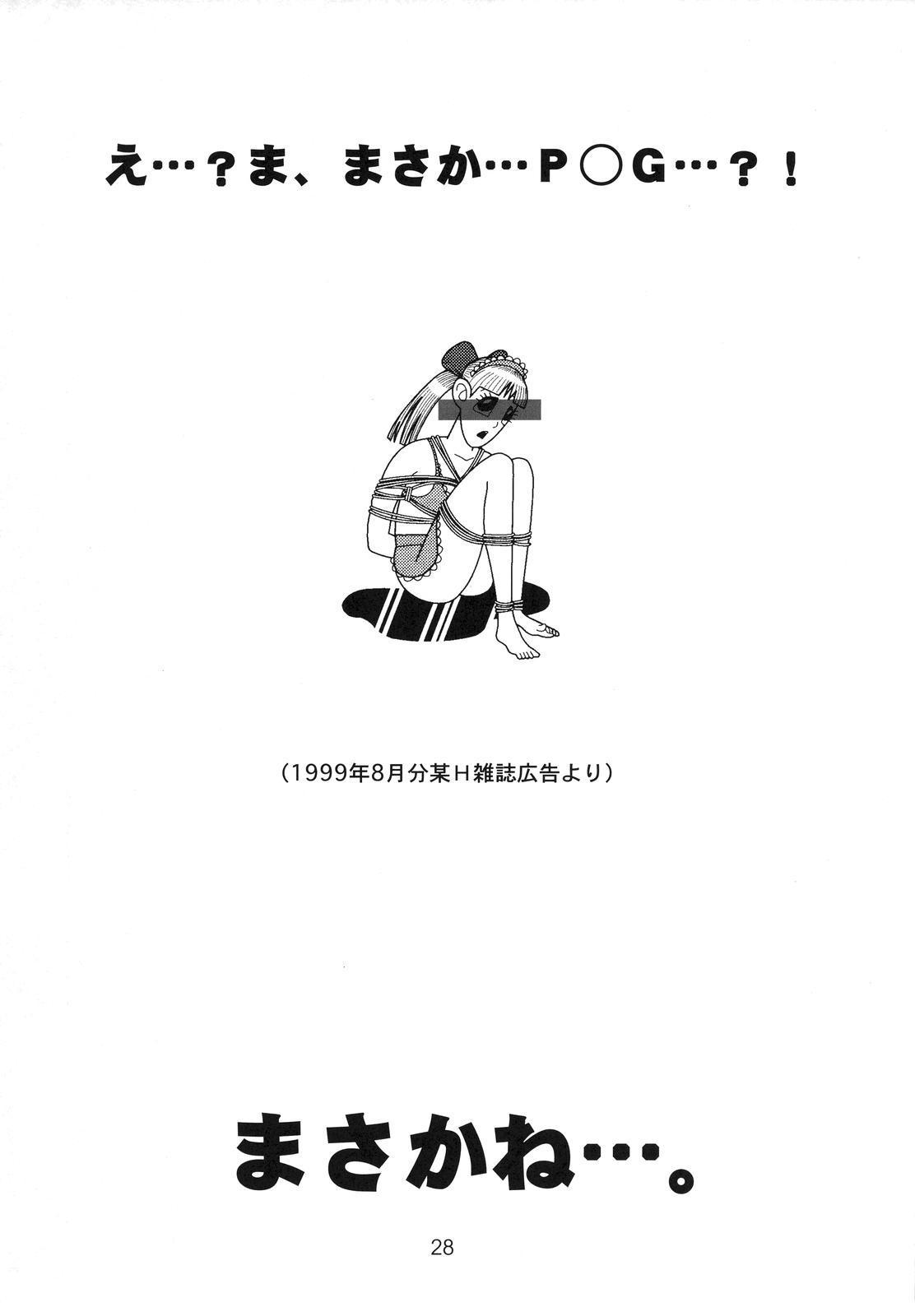 Kikan Yumi Ichirou vol.1~3 Soushuuhen + Alpha 26