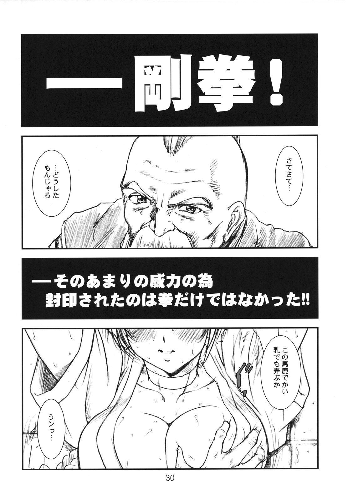 Kikan Yumi Ichirou vol.1~3 Soushuuhen + Alpha 28