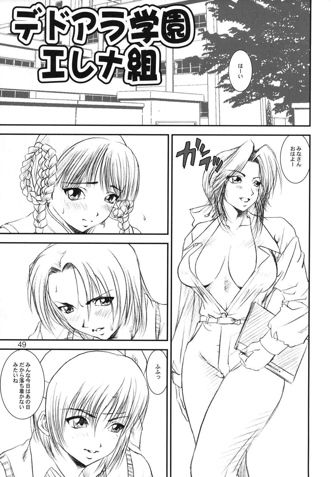 Kikan Yumi Ichirou vol.1~3 Soushuuhen + Alpha 47