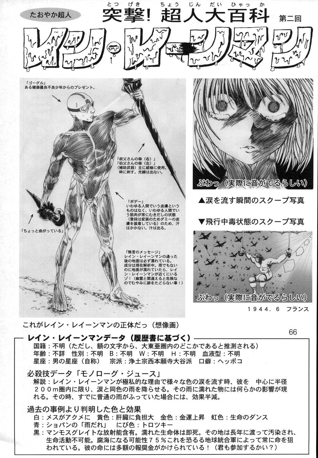 Kikan Yumi Ichirou vol.1~3 Soushuuhen + Alpha 64