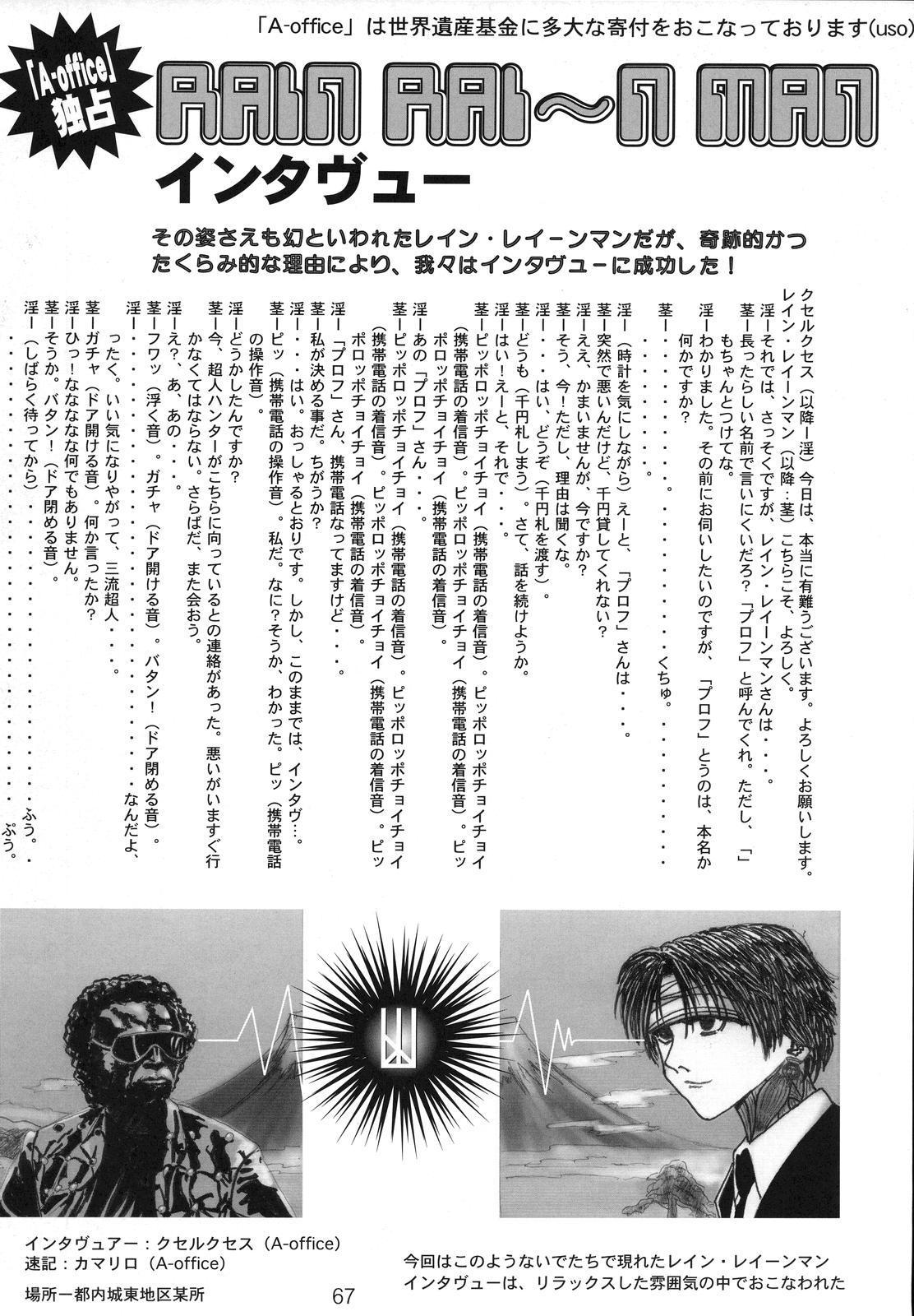 Kikan Yumi Ichirou vol.1~3 Soushuuhen + Alpha 65