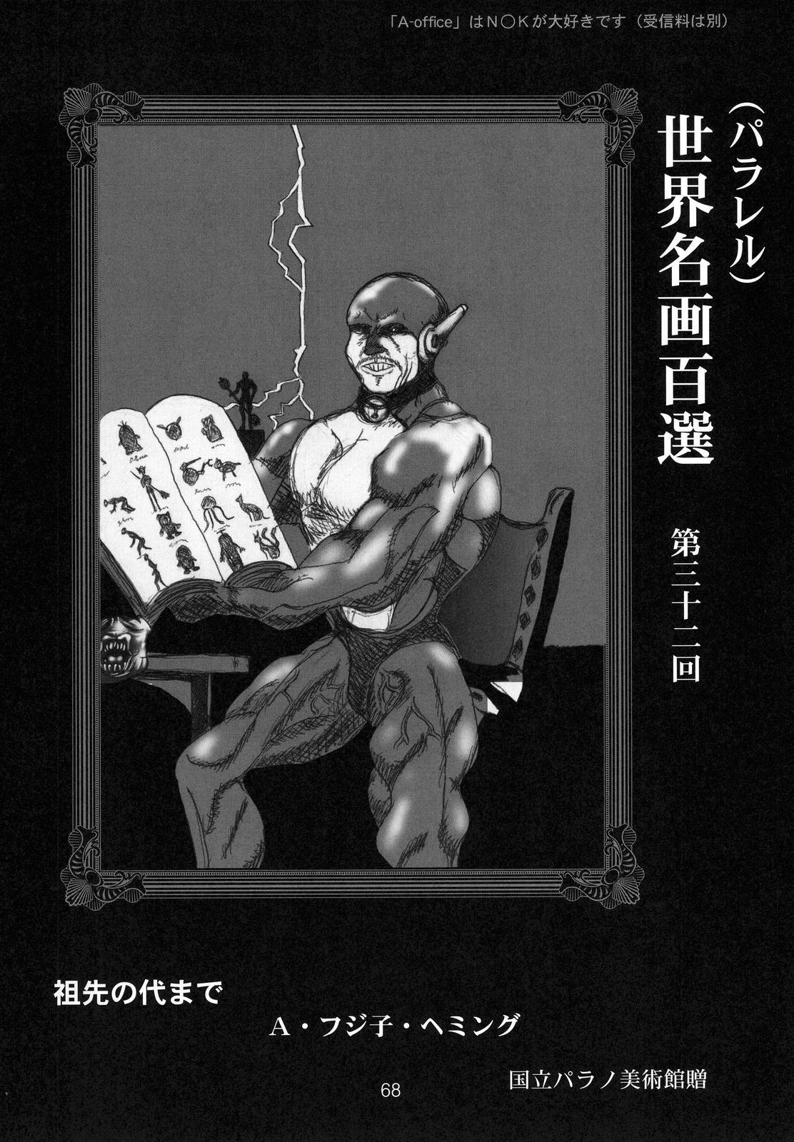 Kikan Yumi Ichirou vol.1~3 Soushuuhen + Alpha 66